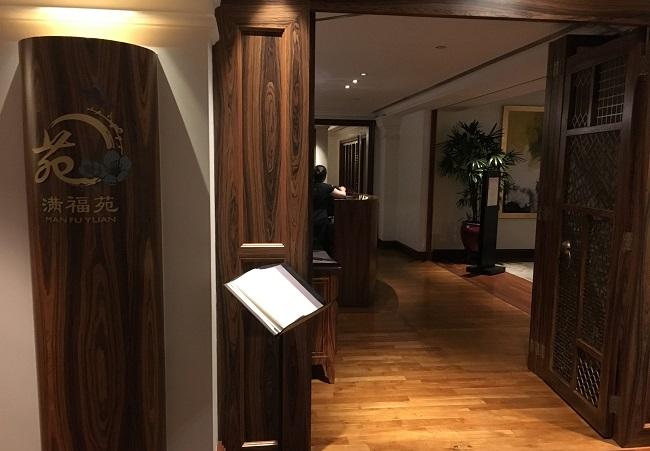 インターコンチネンタルホテルの満福苑マンフーユアン